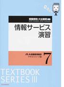 情報サービス演習 (JLA図書館情報学テキストシリーズ)