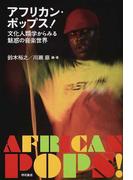 アフリカン・ポップス! 文化人類学からみる魅惑の音楽世界