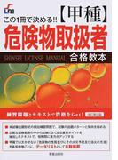 〈甲種〉危険物取扱者合格教本 この1冊で決める!! 改訂第2版 (SHINSEI LICENSE MANUAL)