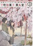 お待ちしてます下町和菓子栗丸堂 3 (メディアワークス文庫)(メディアワークス文庫)