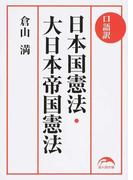 口語訳日本国憲法・大日本帝国憲法 (新人物文庫)(新人物文庫)