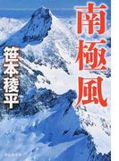 南極風 (祥伝社文庫)(祥伝社文庫)