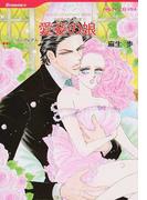 大富豪の飽くなき愛 3巻セット(ハーレクインコミックス)