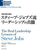 スティーブ・ジョブズ流 リーダーシップの真髄(DIAMOND ハーバード・ビジネス・レビュー論文)