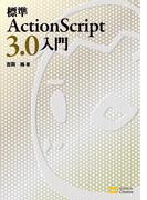 標準ActionScript 3.0入門