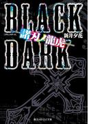 BLACK DARK ―諸刃ノ龍虎―(魔法のiらんど文庫)