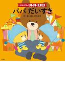 がんばれ! ルルロロ パパだいすき(絵本)(角川書店単行本)