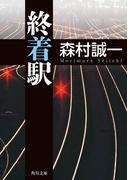 終着駅(角川文庫)