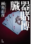 臓器賭博(角川文庫)
