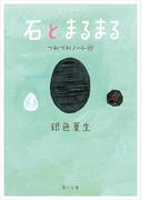 石とまるまる つれづれノート(27)(角川文庫)