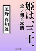 姫は、三十一 全7冊合本版(角川文庫)