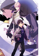 Fate/Prototype 蒼銀のフラグメンツ 3(単行本コミックス)