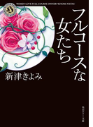 フルコースな女たち(角川ホラー文庫)