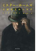 【期間限定価格】ミスター・ホームズ 名探偵最後の事件(角川書店単行本)