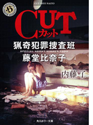 CUT 猟奇犯罪捜査班・藤堂比奈子(角川ホラー文庫)