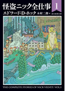 怪盗ニック全仕事1(創元推理文庫)
