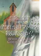 だれがコマドリを殺したのか?(創元推理文庫)