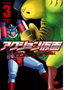 アクション仮面 3(アクションコミックス)