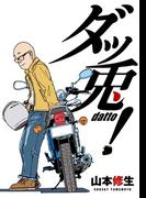 ダッ兎!(KCGコミックス)