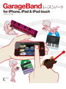 GarageBandレッスンノート for iPhone iPad & iPod touch