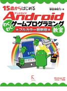 15歳からはじめる Androidわくわくゲームプログラミング教室 フルカラー最新版
