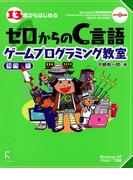 13歳からはじめる ゼロからのC言語ゲームプログラミング教室 初級編―Windows XP/Vista/7対応