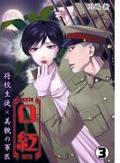 口紅~将校生徒×美貌の軍医~(3)(BL★オトメチカ)