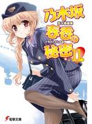 乃木坂春香の秘密(11)(電撃文庫)