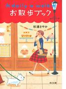 お散歩ブック(角川文庫)