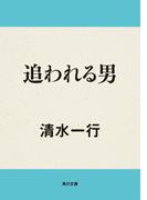 追われる男(角川文庫)