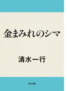 金まみれのシマ(角川文庫)