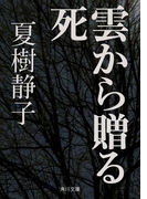 【期間限定価格】雲から贈る死(角川文庫)