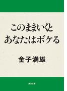 【期間限定価格】このままいくとあなたはボケる(角川文庫)