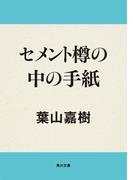 セメント樽の中の手紙(角川文庫)