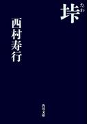 垰(角川文庫)