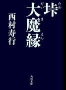 垰 大魔縁(角川文庫)