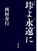 垰よ永遠に(角川文庫)