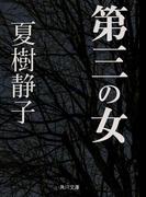 【期間限定価格】第三の女(角川文庫)
