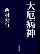 大厄病神(角川文庫)