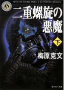 二重螺旋の悪魔(下)(角川ホラー文庫)