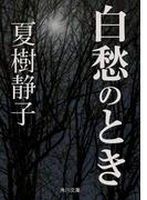 【期間限定価格】白愁のとき(角川文庫)