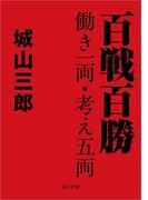 百戦百勝 働き一両・考え五両(角川文庫)