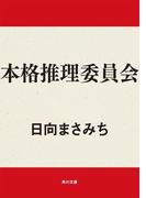 本格推理委員会(角川文庫)