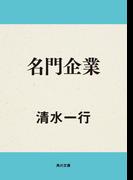 名門企業(角川文庫)