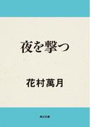 夜を撃つ(角川文庫)
