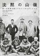 沈黙の山嶺 第一次世界大戦とマロリーのエヴェレスト 上