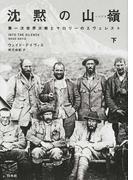 沈黙の山嶺 第一次世界大戦とマロリーのエヴェレスト 下