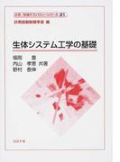 生体システム工学の基礎 (計測・制御テクノロジーシリーズ)
