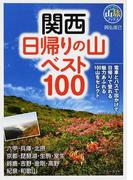 関西日帰りの山ベスト100 (ブルーガイド 山旅ブックス)(ブルーガイド)