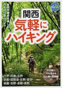 関西気軽にハイキング (ブルーガイド 山旅ブックス)(ブルーガイド)
